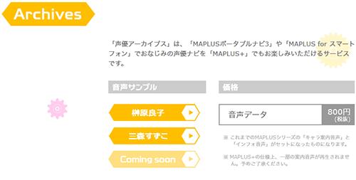 20141210-maplus-1