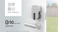 ソニーとWiLの新会社がスマートロック「Qrio Smart Lock」を発表!MAKUAKEにて先行販売受付中