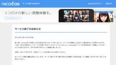 ドワンゴのライブ動画配信サービス「nicocas」がわずか5日で終了