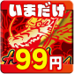 20141216-sale-icon001