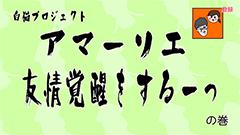 【白猫プロジェクト】アマーリエ 友情覚醒☆☆☆☆☆
