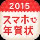 2015nengamatome-icon001