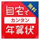 2015nengamatome-icon005