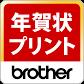com.brother.mfc_.nenga_.icon_