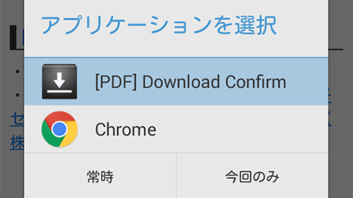 com.nagopy.android.downloadconfirm-0