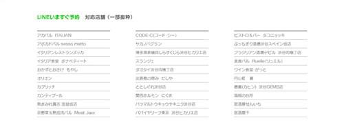 octoba-198_line-yoyaku-02