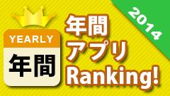 2014年 Androidアプリ年間ランキング TOP100! 今年もっともアクセスされたアプリは果たして!?