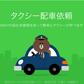 LINEアプリ上からタクシーを呼べるサービス「LINE TAXI」東京版が公開!