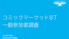 コミケは複数人で参加する人がほとんど!? 日本文化観測所によるコミックマーケット87一般参加者調査レポート