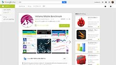 PC版Google Playストアのレイアウトが変更!? 3カラム形式で類似アプリが目立つ形に