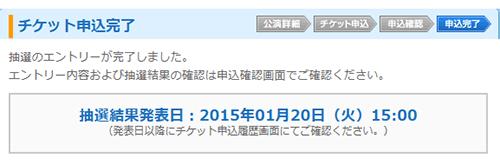 20150114-kanclle-2
