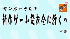 【元モーニング娘。の高橋愛さんはクリボーが大好き!】ガンホー新作ゲーム発表会に行って来た!【カラマリTV】