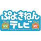 ぷよぷよシリーズ24周年を記念して、公開生放送番組「ぷよきねんテレビ」放送決定!