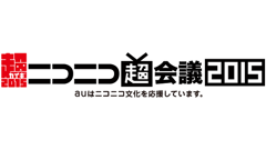 「au超VIPツアー」も実施!KDDIが「ニコニコ超会議2015」に超特別協賛