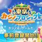 『東京カジノプロジェクト』が事前登録を開始!アバターやゲーム内通貨がもらえる!
