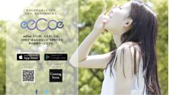 15秒の声投稿で繋がる次世代SNS「eeCoe」サービス開始!