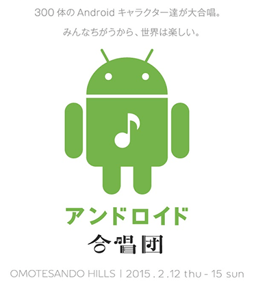 20150131-droid-0