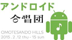「アンドロイド合唱団」団員を追加募集!あなたの Androidキャラが登場するかも!?