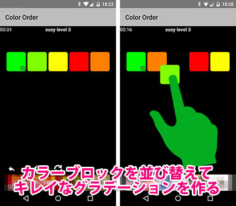 jp.gr.java_conf.android_dev_color_order-1