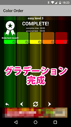 jp.gr.java_conf.android_dev_color_order-2