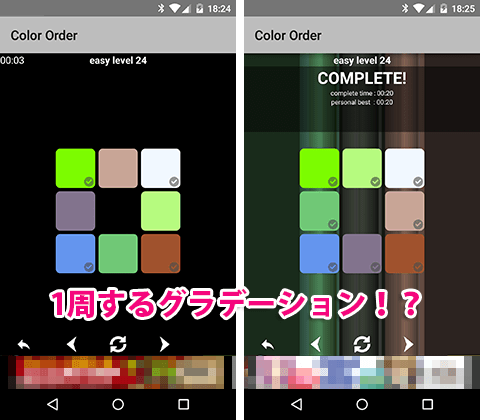 jp.gr.java_conf.android_dev_color_order-5