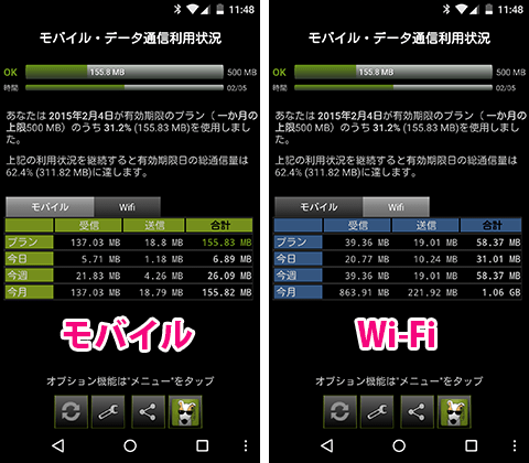 net.rgruet.android.g3watchdog-1