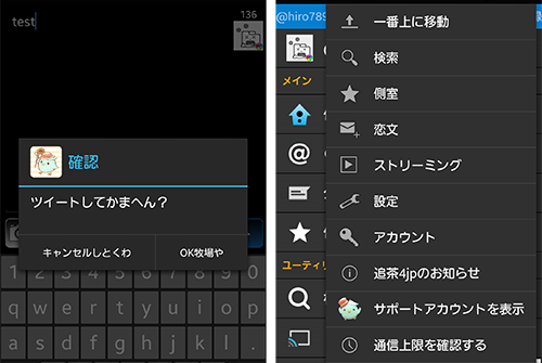 net.sinproject.android.tweecha.forjapan_00