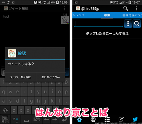 net.sinproject.android.tweecha.forjapan_02