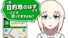 ヘッドライン : MAPLUS+にて新キャラ「中嶋エリーゼ(CV.茅野愛衣さん)」が登場!