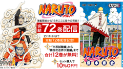 NARUTOが完結記念でデジタル版を期間限定無料!2月11日までです!