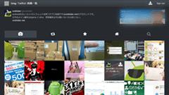 TwitterのTLや検索結果から画像だけを一覧表示できるウェブサービス「timg」がいい感じ!