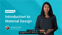 DesignBytesのマテリアルデザイン関連動画に日本語字幕が追加!