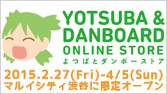 よつばとダンボーストアのリアル店舗がマルイシティ渋谷に期間限定でオープン!