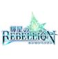 ヘッドライン : 『輝星のリベリオン』が事前登録3万人を達成!追加キャンペーン開催中!