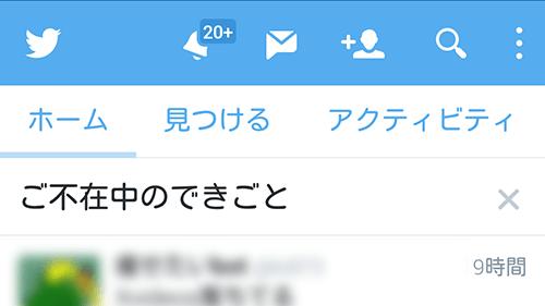 20150225-twitter-0