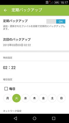 jp.co.yahoo.android.ybackup-8