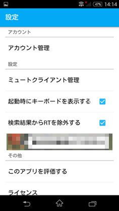 net.yuiki_f.dev.twiego-4