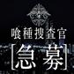 「東京喰種」とバイト情報誌「an」がまさかのコラボ!喰種捜査官を募集中!