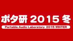 ヘッドライン : ポータブルオーディオ研究会2015冬、本日開催!