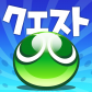 セール情報 : 『ぷよクエ』にて「第4回神殿ラッシュ!」開催!応援ガチャやぷよP交換所もチェックしよう!