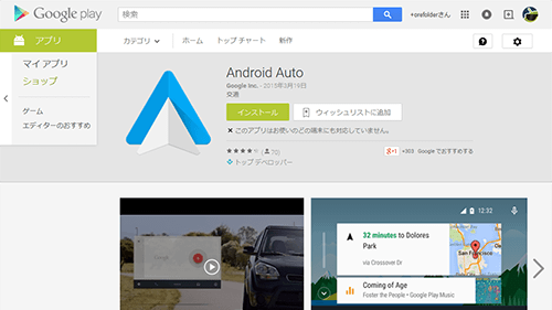 20150320-android-auto-0