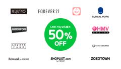 「LINE Pay」に対応する第2弾加盟店発表!大型キャンペーンも開催中!