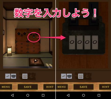 jp.co.cybird.android.conanescape01-Koryaku2-010