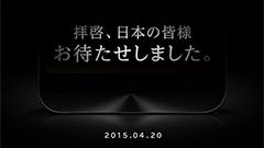 ASUS、新製品のティザーページを公開!発表は4月20日、ZenFone 2か?そしてもう1つは…?
