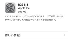 iOS8.3提供開始!iPhone 6 / 6 PlusがVoLTEでの音声通話に対応!