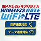 ワイヤレスゲート、月額1300円からの音声通話機能付きSIMカードを販売!4月28日から