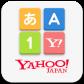Yahoo!キーボード きせかえ顔文字無料アプリ