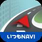 いつもNAVI [ドライブ]ゼンリン最新地図のカーナビアプリ
