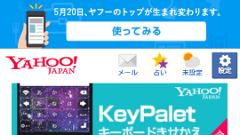 Yahoo! JAPAN - ニュースや検索を快適に!