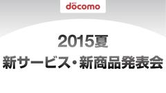 ドコモが新サービス・新商品発表会を5月13日に開催!ライブ配信もあり